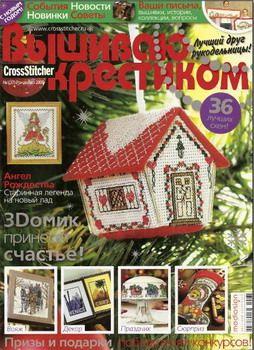 Журнал Вышиваю Крестиком № 1 2008 год