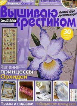 Журнал Вышиваю Крестиком № 2 2008 год