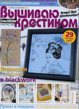 Журнал Вышиваю Крестиком № 3 2008 год