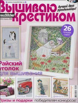 Журнал Вышиваю Крестиком № 4 2008 год