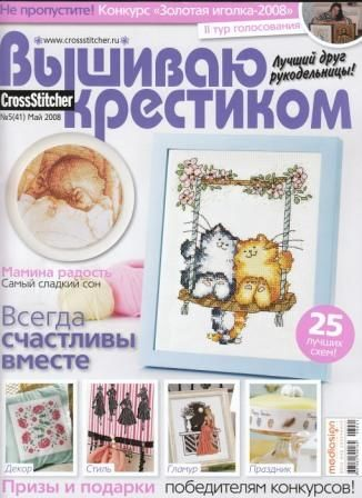 Журнал Вышиваю Крестиком № 5 2008 год