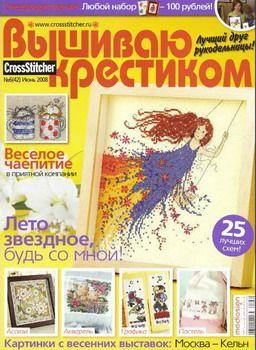 Журнал Вышиваю Крестиком № 6 2008 год