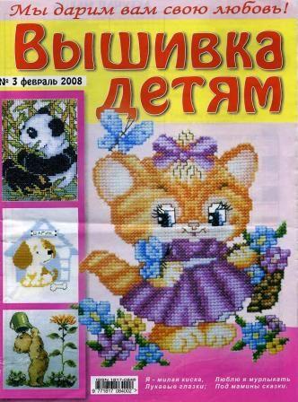 Журнал Вышивка Детям №3 2008