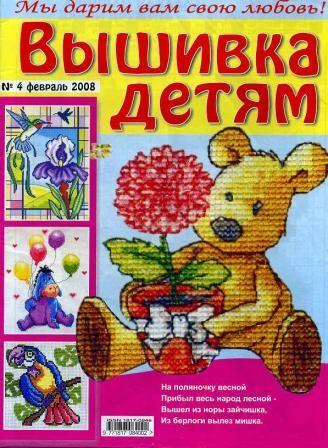 Журнал Вышивка Детям №4 2008 год