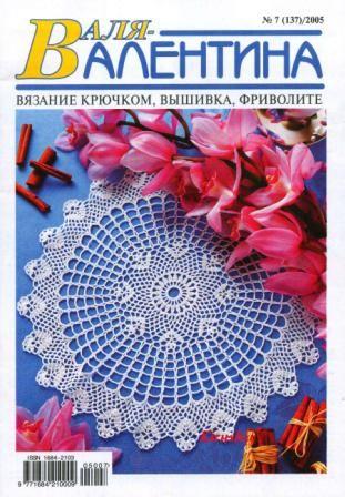 Журнал Валя Валентина №7 2005 год