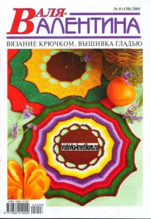 Журнал Валя Валентина №8 2005 год
