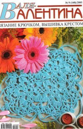 Журнал Валя Валентина №9 2005 год