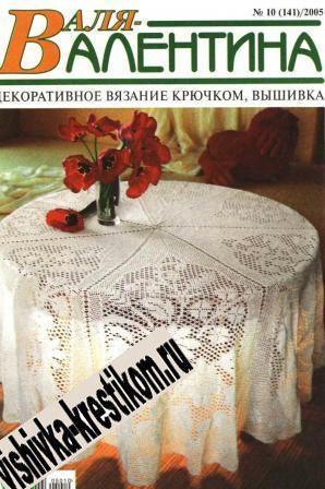 Журнал Валя Валентина №10 2005 год