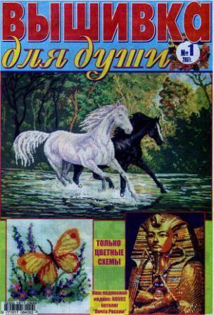 Журнал Вышивка для Души № 1 2007 год