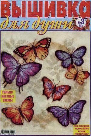 Журнал Вышивка для Души № 3 2007 год