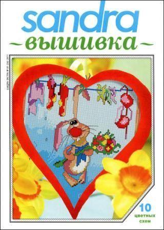 Журнал Сандра вышивка №1 20111 год