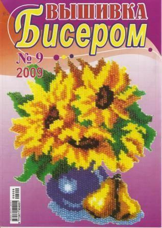 Журнал вышивка бисером №9 2009 год