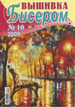 Журнал вышивка бисером №10 2009 год