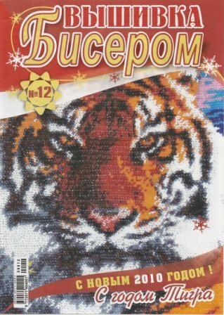 Журнал вышивка бисером №12 2009 год