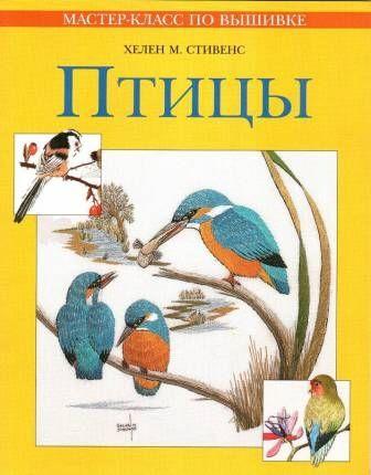 Птицы. Мастер - Класс по Вышивке