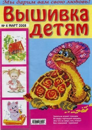 Журнал Вышивка Детям №6 2008 год