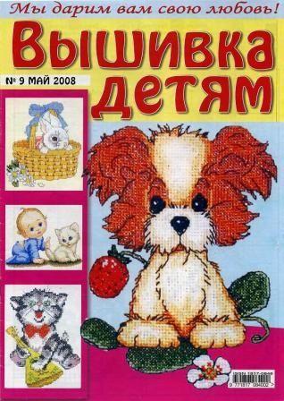 Журнал Вышивка Детям №9 2008 год