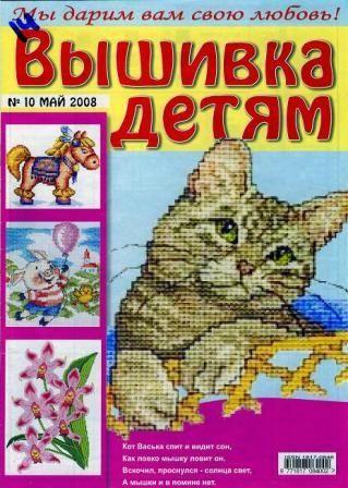 Журнал Вышивка Детям №10 2008 год