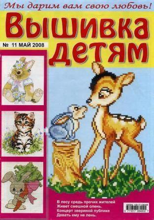 Журнал вышивка детям №11 2008 год
