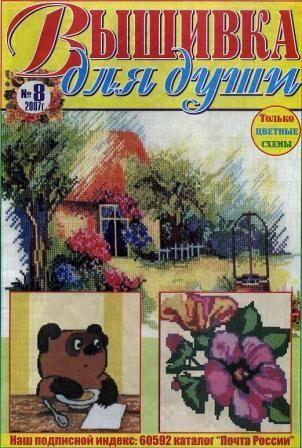 Журнал Вышивка для Души № 8 2007 год