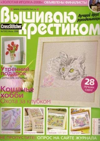 Журнал Вышиваю Крестиком № 7 2008 год