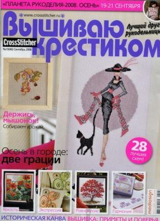 Журнал Вышиваю Крестиком № 10 2008 год