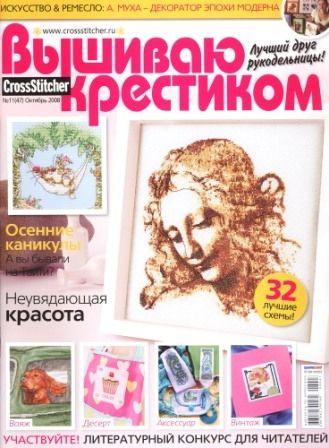 Журнал Вышиваю Крестиком № 11 2008 год