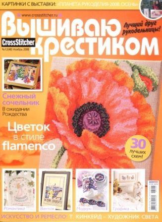 Журнал Вышиваю Крестиком № 12 2008 год