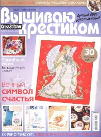 Журнал Вышиваю Крестиком № 13 2008 год