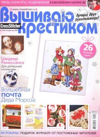 Журнал Вышиваю Крестиком № 1 2009 год