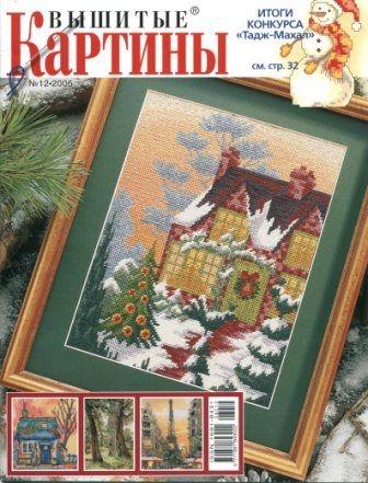 Журнал Вышитые Картины №12 2006 год