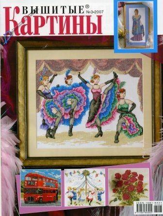 Журнал вышитые картины №3 2007 год