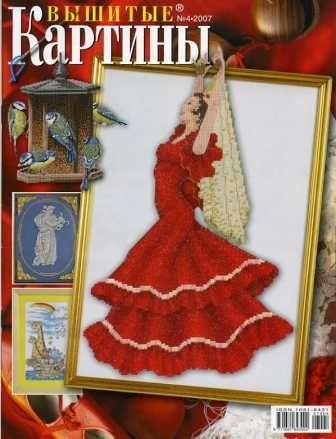Журнал Вышитые Картины №4 2007 год