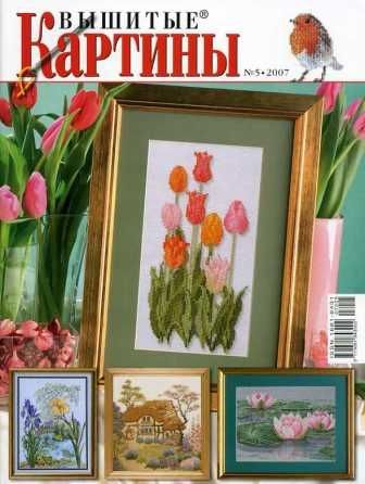 Журнал Вышитые Картины №5 2007 год