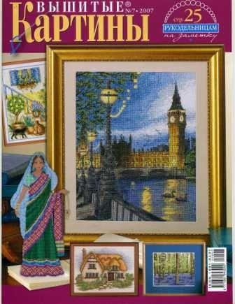 Журнал Вышитые Картины №7 2007 год