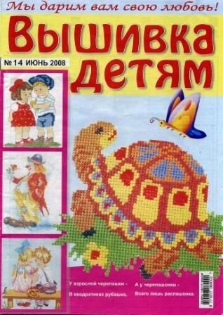 Журнал Вышивка Детям №14 2008 год