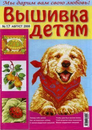 Журнал Вышивка Детям №17 2008 год