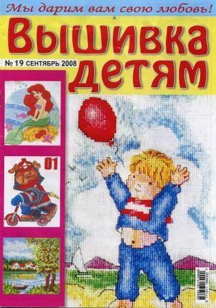 Журнал Вышивка Детям №19 2008 год
