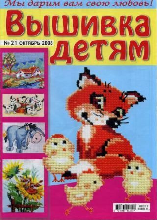 Журнал Вышивка Детям №21 2008 год