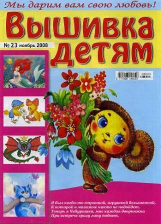 Журнал Вышивка Детям №23 2008 год