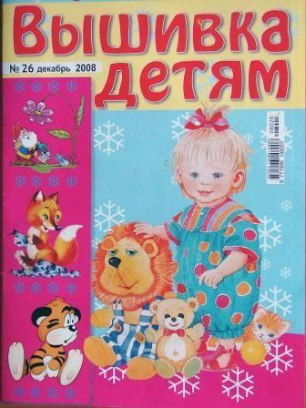Журнал Вышивка Детям №26 2008 год