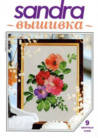 Журнал Сандра Вышивка № 4 2011 Год