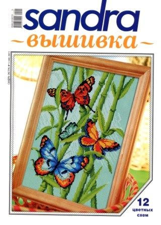 Журнал Сандра Вышивка № 5 2011 Год