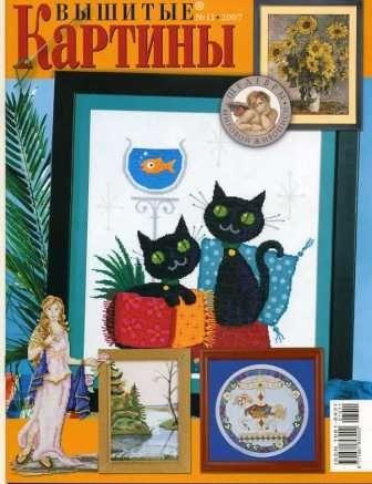 Журнал Вышитые Картины №11 2007 год