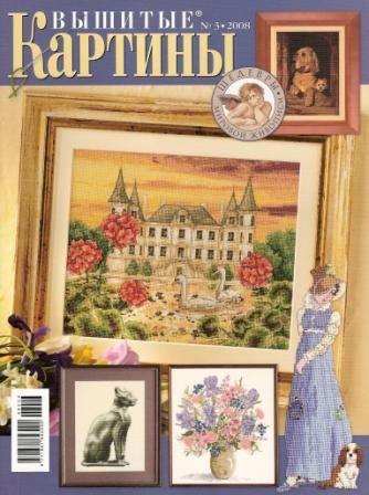 Журнал Вышитые Картины №3 2008 год