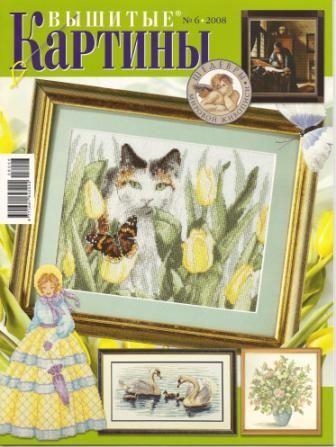Журнал Вышитые Картины №6 2008 год