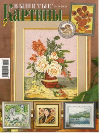 Журнал Вышитые Картины №7 2008 год