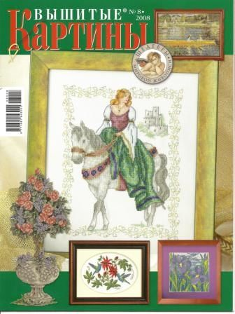 Журнал Вышитые Картины №8 2008 год