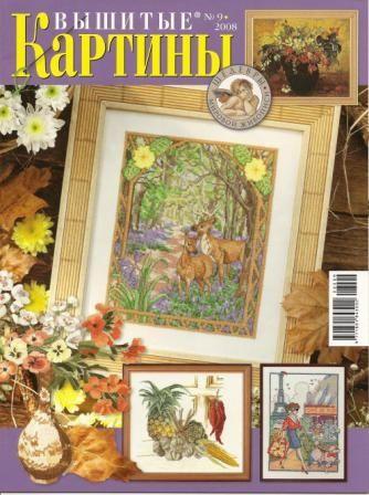Журнал Вышитые Картины №9 2008 год