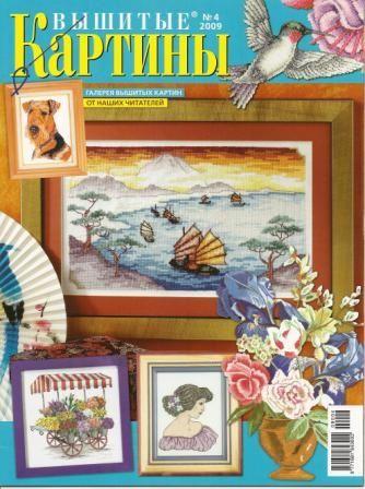 Журнал Вышитые Картины №4 2009 год